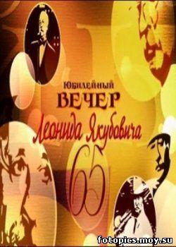 Юбилейный вечер Леонида Якубовича онлайн