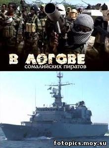 В логове сомалийских пиратов онлайн