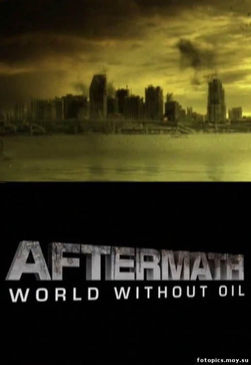Мир без нефти онлайн