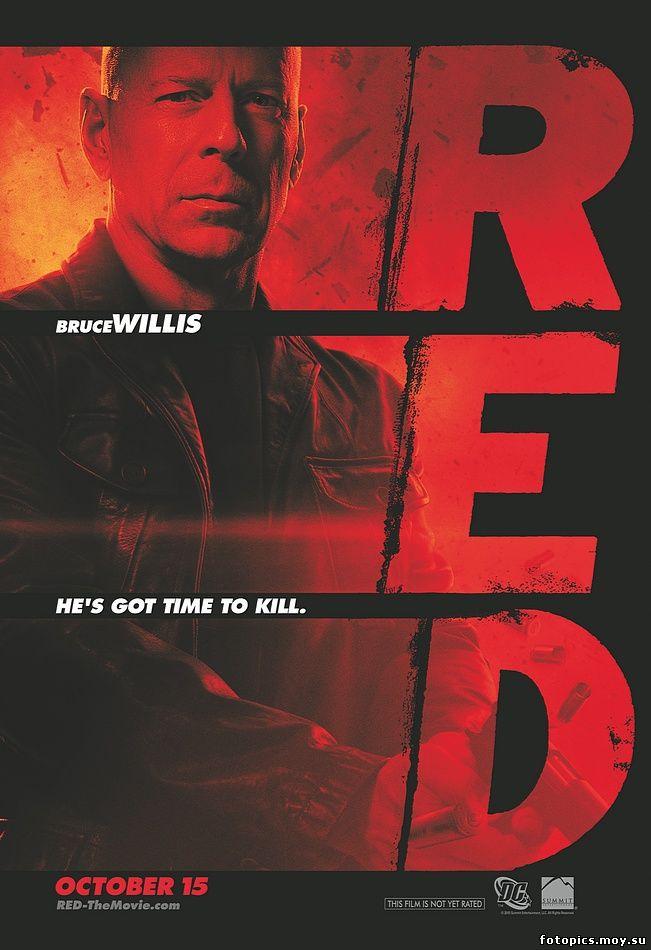 RED: Реальные, экстремальные, дерзкие
